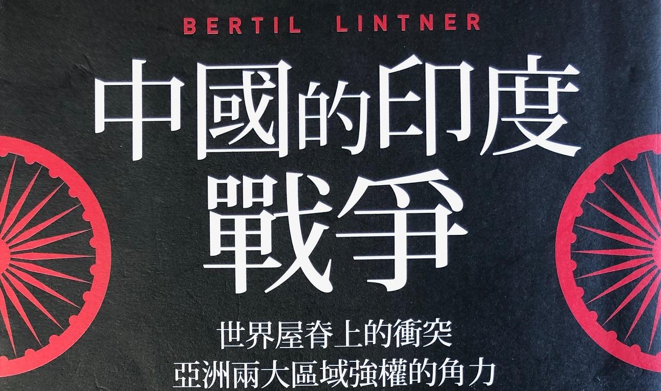 【書評】Book Review:《中國的印度戰爭》