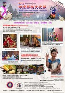 Samgam藝術節