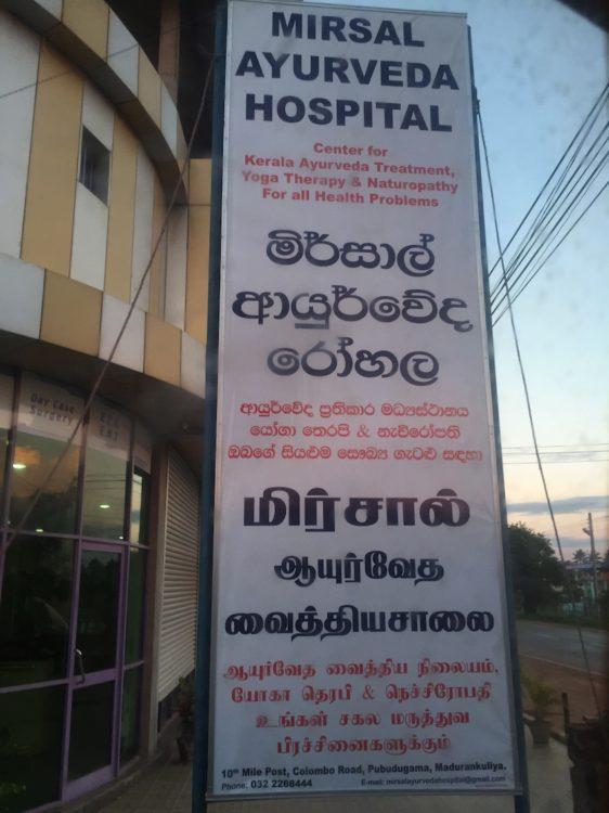 醫院看板上英文、僧伽羅文、泰米爾文三種文字並陳,顯示族群問題和語言息息相關