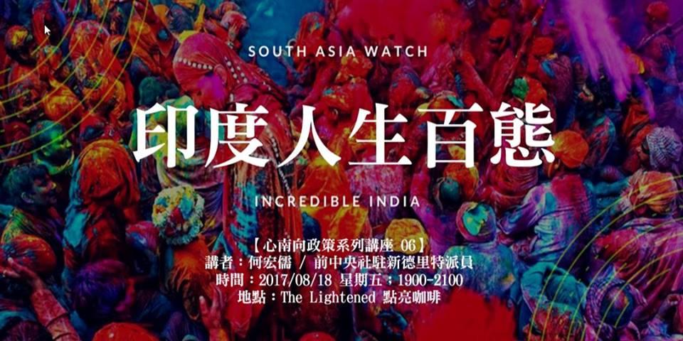 【南亞觀察:心南向政策06】印度人生百態