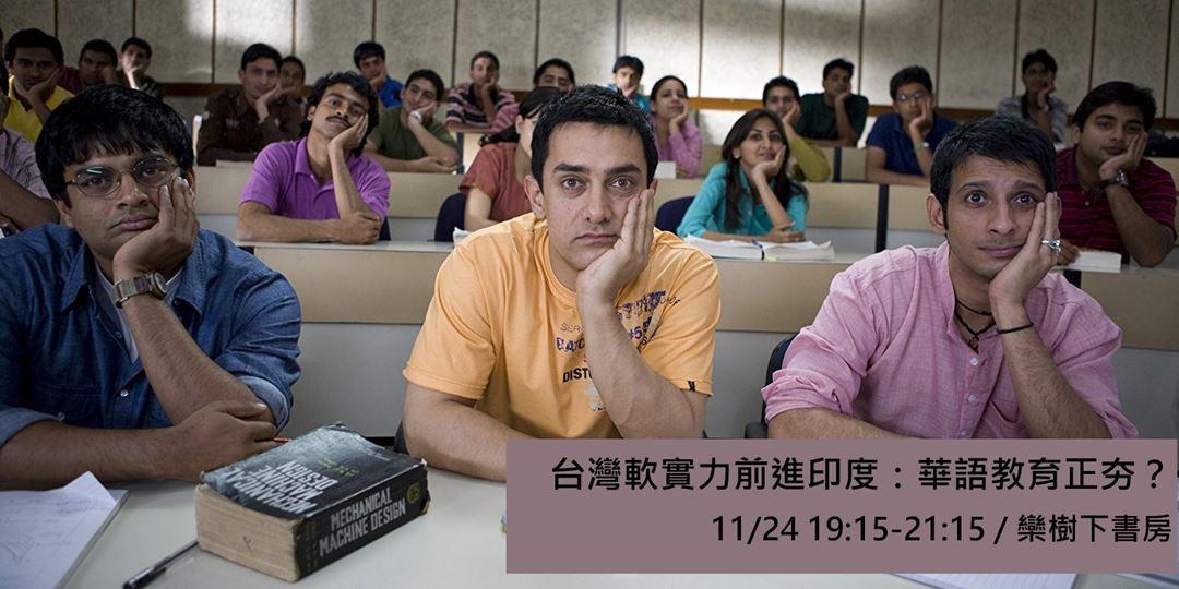 【南亞觀察:心南向政策 08】台灣軟實力前進印度:華語教育正夯?