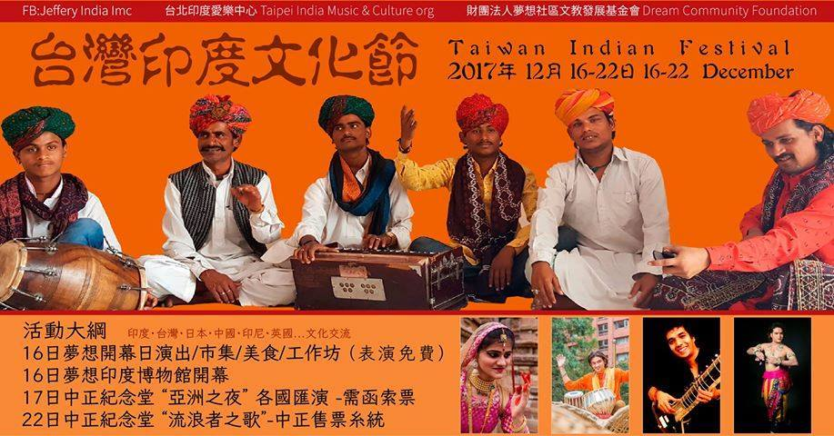 【短訪特稿】2017 年《台灣印度文化節》暨《夢想印度博物館》盛大開幕!