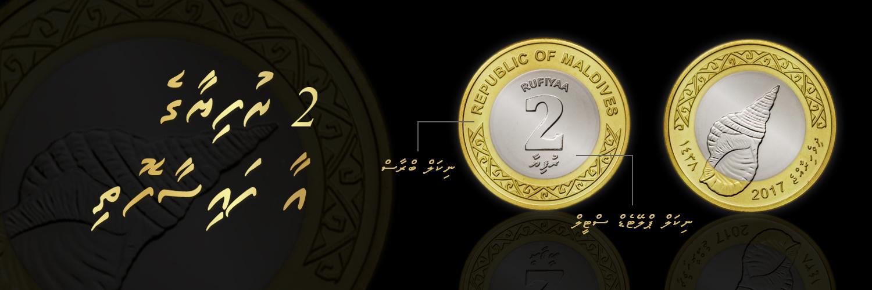News Clippings 新聞剪輯:馬爾地夫推出新型輕量貨幣