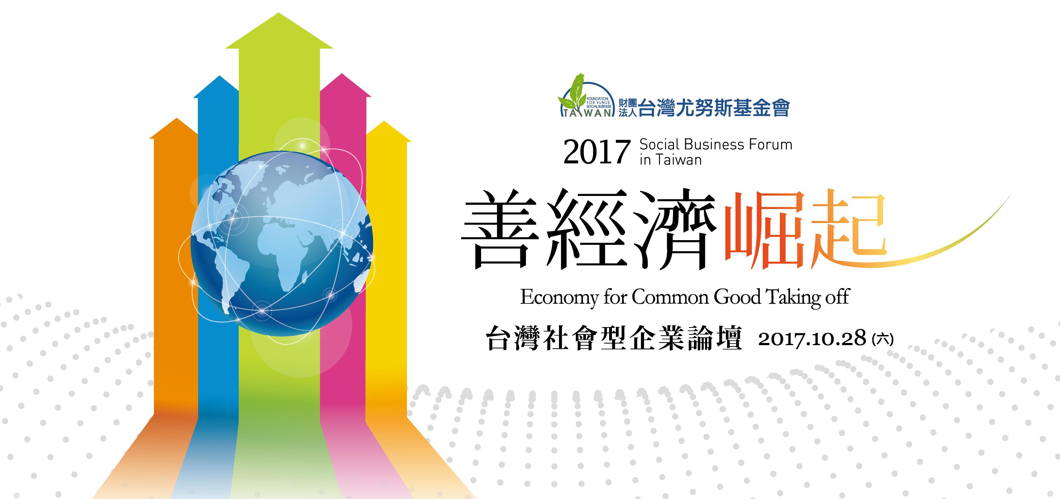 【活動訊息】2017台灣社會型企業論壇-財團法人台灣尤努斯基金會