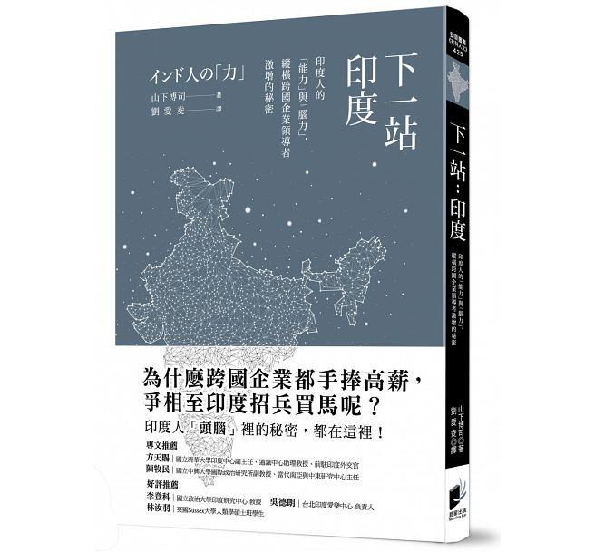 【書評】Book Review:進入印度市場的最佳「教戰手冊」— 山下博司所著之《下一站:印度》簡介