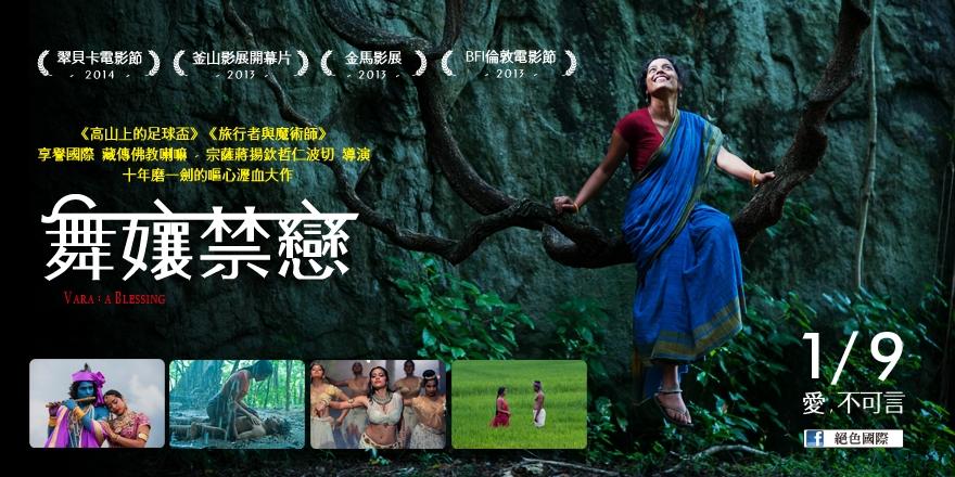 【影評】Movie Review:《舞孃禁戀》(VARA:A BLESSING)